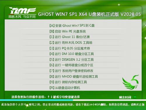 雨林木风 GHOST WIN7 SP1 X64 U盘装机正式版 V2020.05