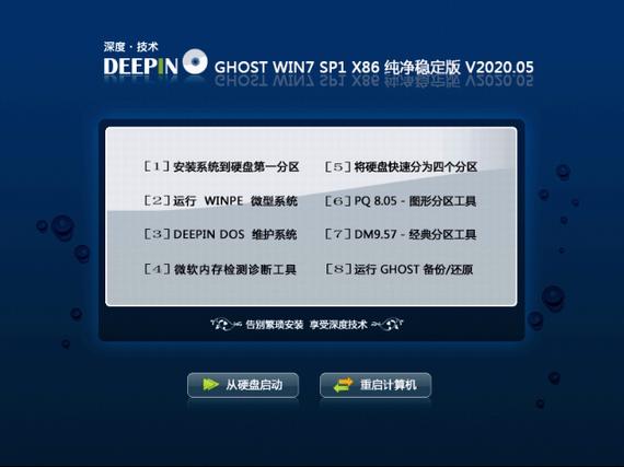 深度技术 GHOST WIN7 SP1 X86 纯净稳定版 V2020.05