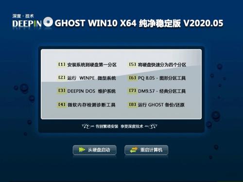 深度技�g GHOST WIN10 X64 ��舴�定版 V2020.05
