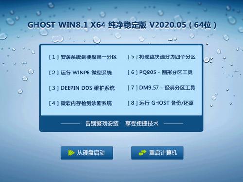 GHOST WIN8.1 X64 纯净稳定版 V2020.05