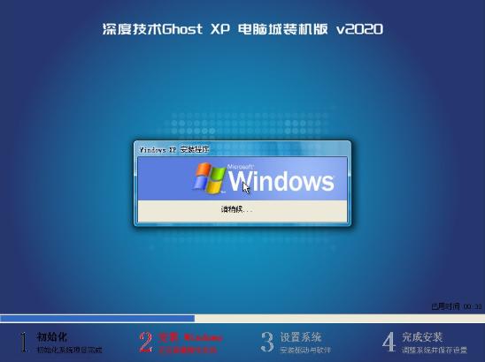 深度技术 GHOST XP SP3 快速装机版 v2020.05