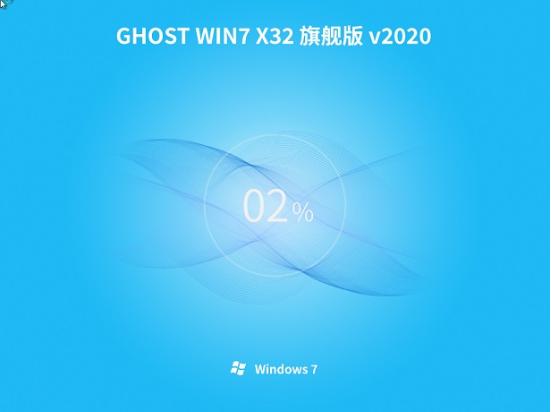 深度技术 GHOST WIN7 旗舰版64位 v2020.06