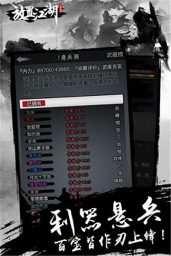 放置江湖无限元宝版下载