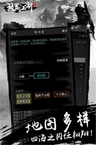 放置江湖破解版下载