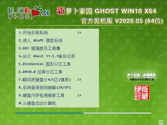 萝卜家园 GHOST WIN10 X64 官方装机版 V2020.05 (64位)