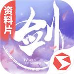 剑侠世界v1.2.12 破解版