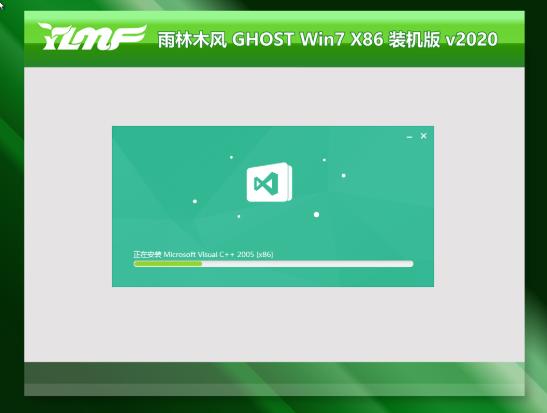 雨林木风 Win7 32位 装机旗舰版 v2020.06