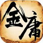 金庸群侠传2