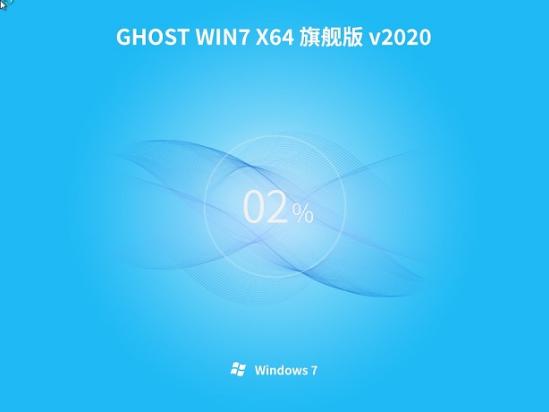 电脑公司 GHOST WIN7 旗舰版X64 v2020.06
