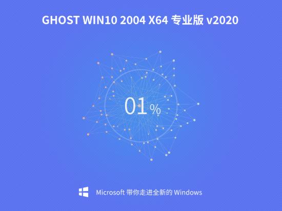 系统之家 win10 2004正式版 v2020.06