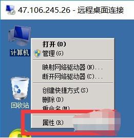 远程桌面连接怎么使用