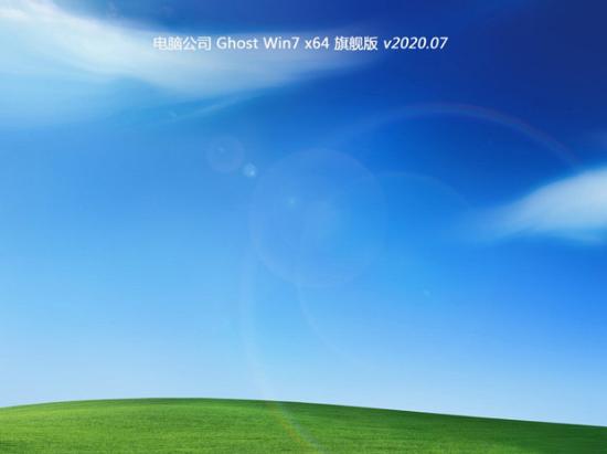 电脑公司 GHOST WIN7 旗舰版64位 v2020.07