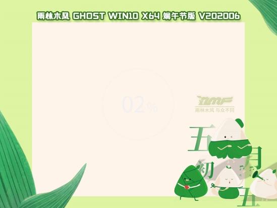 雨林木风 GHOST WIN10 X64 端午节专业版 v2020.06