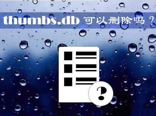 Win10系统怎么删除thumbs.db文件?删除thumbs.db文件操作步骤