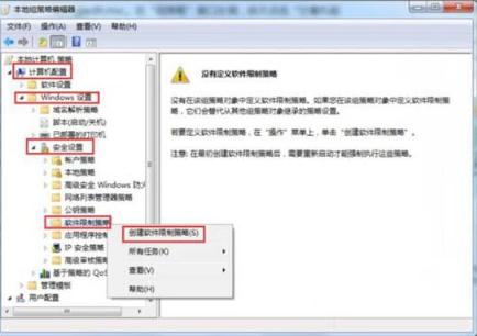 win7系统vbs病毒怎么彻底清除?清除vbs病毒操作详细步骤