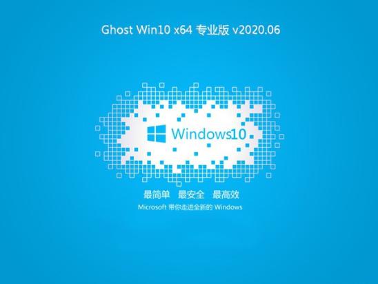 系统之家 Ghost win10 装机版64位 v2020.06