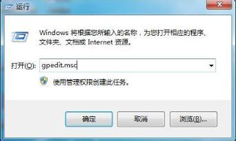 win7系统任务管理器被禁用如何解决?任务管理器被禁用的修复方案