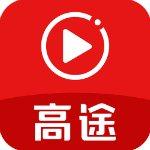 高途课堂v8.5.6 免费版