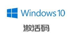 win10激活码-windows10激活码大全