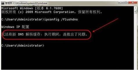 Win7系�y清理dns�存遇到�o法刷新dns解析�存�怎么�k?