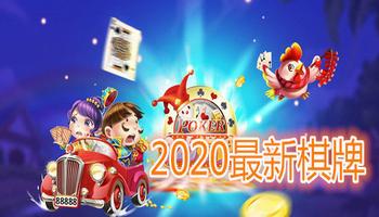 2020最新棋牌合集