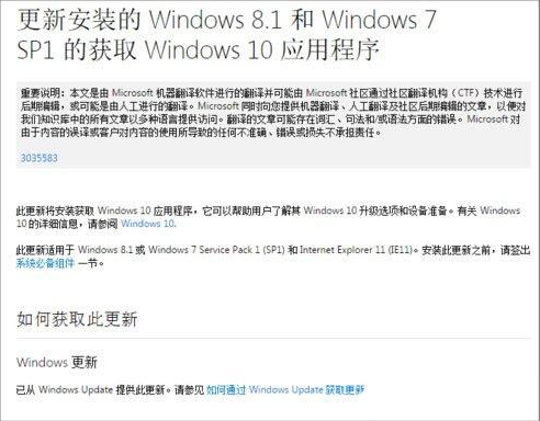 Win10系�y推送KB3035583�a丁怎么安�b?