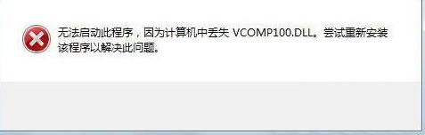 """玩游��r提示""""找不到vcomp100.dll""""�怎么�k?"""
