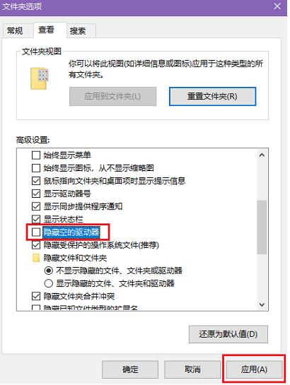 电脑插入U盘却不显示盘符该怎么办?
