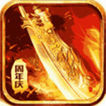 王者传奇  v1.1.5 最新版