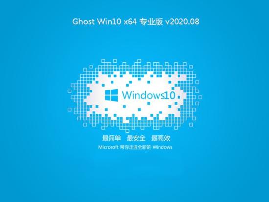 系统之家 Ghost Win10 2004 64位专业装机版 v2020.08