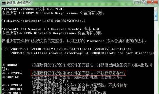 怎么利用cmd命令修复系统?具体应该怎么操作?