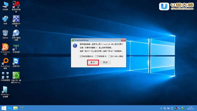 U盘win7安装教程iso文件