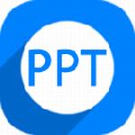 神奇ppt批量处理软件v2.0.0.247 永久激活版