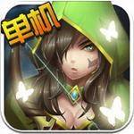 幻想小勇士  v1.4.0 完美破解版