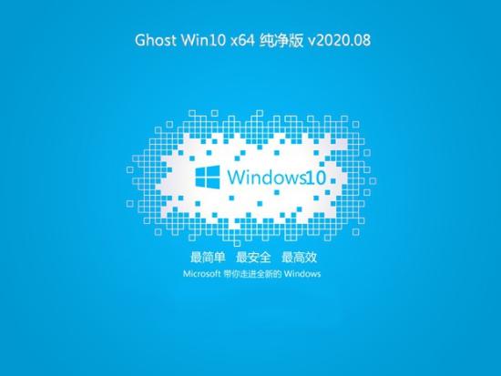 技术员联盟 GHOST WIN10 纯净版64位 v2020.08