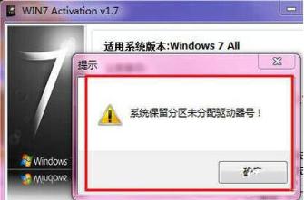 Win7提示系统保留分区未分配驱动器号怎么办?