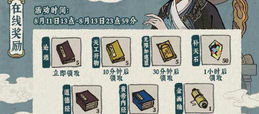 江南百景图探求新知活动怎么玩?8月11日活动介绍