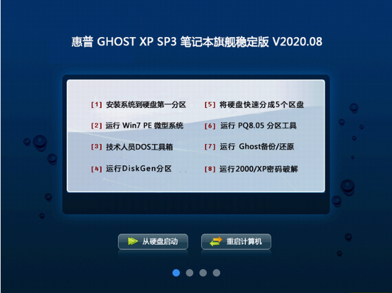 惠普 GHOST XP SP3 �P�本旗��定版 V2020.08
