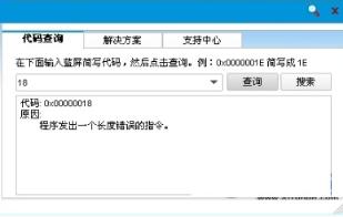 电脑蓝屏提示错误代码0x00000018该怎么办?