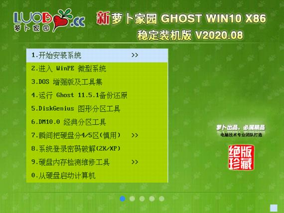 �}卜家�@ WINDOWS10 32位�定�b�C版 V2020.08