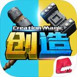 创造与魔法v1.0.0290 最新版
