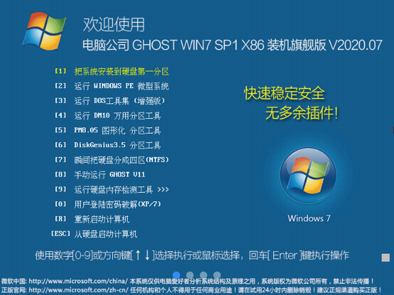 ��X公司 GHOST WIN7 SP1 X86 �b�C旗�版 V2020.07(32位)