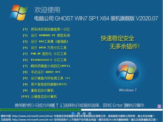 ��X公司 GHOST WIN7 SP1 X64 �b�C旗�版 V2020.07