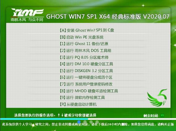 雨林木�L GHOST WIN7 SP1 X64 �典��拾� V2020.07
