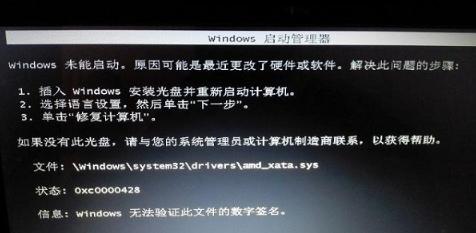 Win7系�y提示0xc0000428并且�o法��C�底趾�名�怎么�k?
