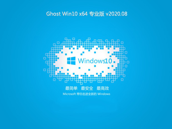 �L林火山 Ghost Win10 2004 x64 快速��I版 v2020.08