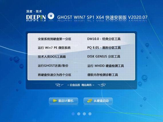 深度技�g GHOST WIN7 SP1 X64 快速安�b版 V2020.07