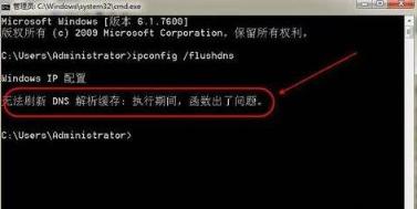 Win7系�y清理dns�存遇到�o法刷新dns解析�存怎么�k?
