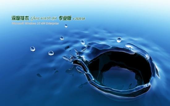 深度技术 Ghost Win10 2004 64位精选专业版 v2020.08