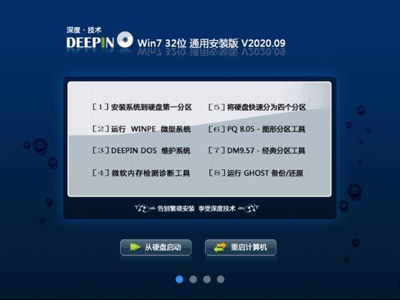 深度技术 WIN7 32位通用安装版 V2020.09